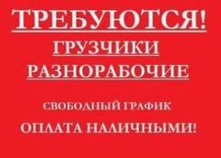 Грузчик. ИП Иванов И.И. Город, пригород
