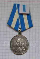 Медаль 300 лет Российскому флоту ММД Обмен
