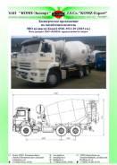 Tigarbo. АБС 69366V шасси Камаз-6520 9м3 400л/с (ЕВРО 4)отбор от шасси, 4 000 куб. см., 9,00куб. м.