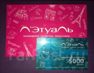 Продам подарочный сертификат Л'Этуаль на 5000 руб