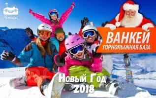 Цзилинь. Горнолыжный тур. Цзилинь, горнолыжный курорт «Ванкей» Последние места на февраль!