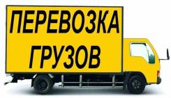 Грузоперевозки по городу, краю(грузовик 1,5т будка 10м3) грузовое такси