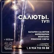 Новое поступление новогодних салютов и фейерверков! Пиротехника 24/7