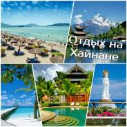 Санья. Пляжный отдых. Отдых на острове Хайнань, Курорт Санья!