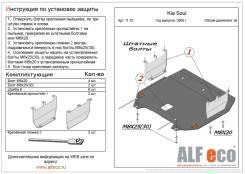 Защита двигателя. Kia Soul, AM Двигатели: D4FB, G4FC