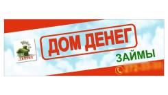 """Кредитный специалист. ООО МКК """"Дом Денег"""". Улица Ватутина 6"""