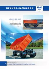 Нефаз 8560-06. Нефаз 8560-13-06, 16 000 кг.