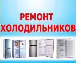 Ремонт Холодильного оборудования, Кондиционеров, Стиральных машин