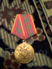 Медаль за песок
