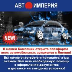 Компания Автоимперия предлагает Вам купить авто через аукционы Японии