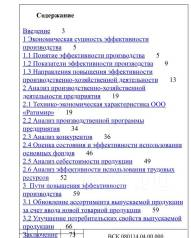 ООО Прим Авто Продажа во Владивостоке Продам дипломную работу