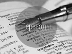 Переводы с английского языка во Владивостоке! Недорого!