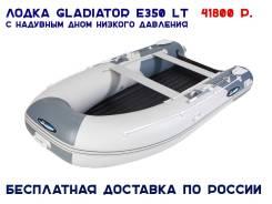 Гладиатор E 350. Год: 2017 год, длина 3,50м., двигатель без двигателя
