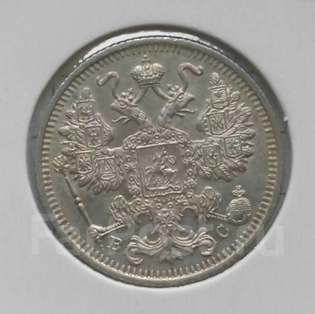 15 копеек 1915 года. Серебро. Без обращения! В наличии!