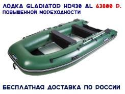 Гладиатор HD 430 AL. Год: 2018 год, длина 4,30м., двигатель подвесной, 40,00л.с., бензин