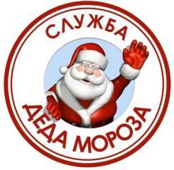 Заказ Дед Мороза и Снегурочки на дом