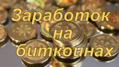 Обучение заработку на криптовалютах: торги на биржах, доходные проекты
