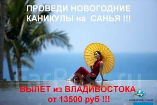 Санья. Пляжный отдых. Снижение стоимости! Китай -Санья , прямой авирейс из Владивостока