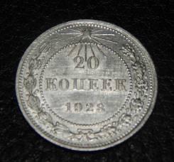 Отличные 20 копеек 1923 года