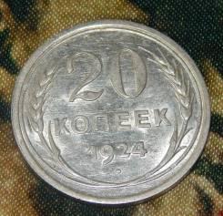 Отличные 20 копеек 1924 года