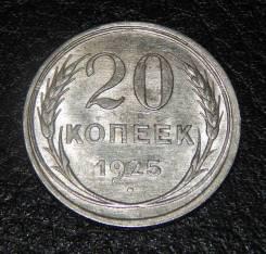 Отличные 20 копеек 1925 года