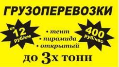 Грузоперевозки ДО 3-Х ТОНН ОТ 350 РУБ/ЧАС ОТ 12 РУБ/КМ