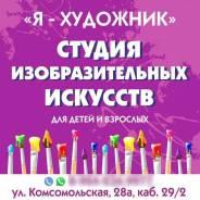 """Подготовка поступающих в ВУЗы на специальности """"Дизайн"""", """"Архитектура"""""""