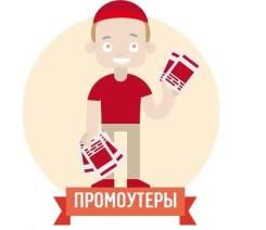 Расклейщик. ООО Гарант. Проспект Красного Знамени 10