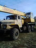Урал 5557. Автокран, 14 000 кг., 14 м.