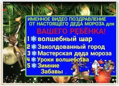 Именное видео-поздравления от Деда Мороза