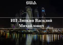 Курьер. ИП Липкин В.М. Ул. Старопетровский проезд д.7а с6