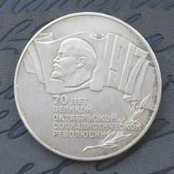 5 рублей 1987. 70 лет революции. Шайба