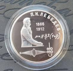 1 рубль 1991. Лебедев Proof в капсуле