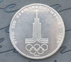 1 рубль 1977. Олимпиада Эмблема