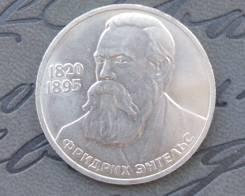 1 рубль 1985. Энгельс