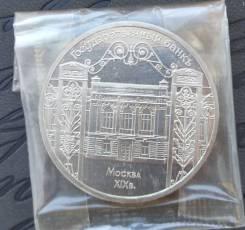 5 рублей 1991. Государственный банк Proof в запайке