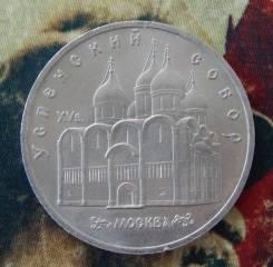 5 рублей 1990 года Успенский собор