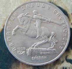 5 рублей 1991 года Сасунский