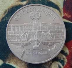 5 рублей 1990 года. Большой дворец