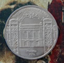 5 рублей 1991 года. Госбанк