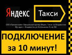 Водитель такси. Ооо Примавтолайн. Котельникова 13-103