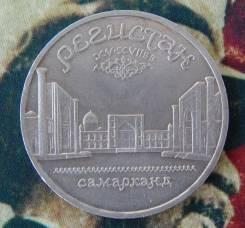 5 рублей 1989 года. Регистан