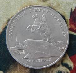 5 рублей 1988 года. Ленинград