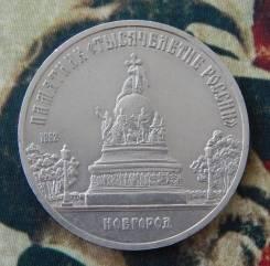 5 рублей 1988 года. Новгород
