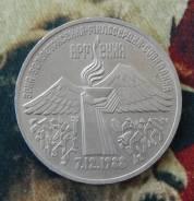 3 рубля 1989 года. Армения