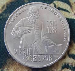 1 рубль 1983 года Федоров
