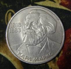 1 рубль 1983 года К. Маркс