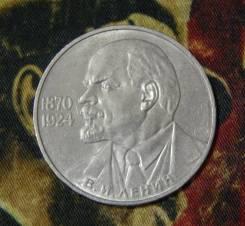 1 рубль 1985 года. Ленин в галстуке