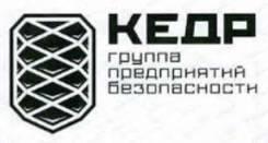 """Охранник. ООО """"ЧОП""""КЕДР"""". Г.Хабаровск"""