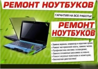 Ремонт, обслуживание ноутбуков, Xbox360; Sony PS2,3,4; PSP, геймпадов